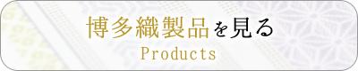 博多織製品を見る