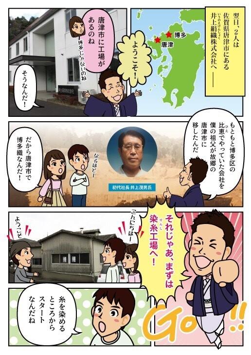HAKATAORI STORY